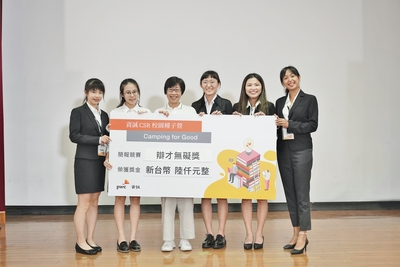 The team of the NSYSU Department of Business Management not only won the first prize for their CSR project proposal for Cathay Life Insurance but also won the eloquence award.