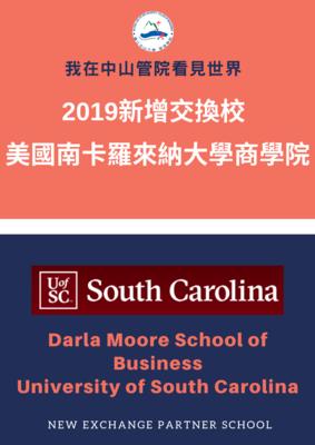 New Partner School】Darla Moore School of Business